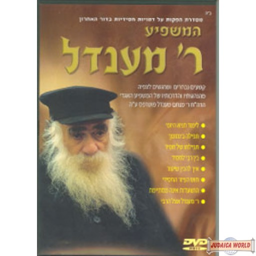 Reb Mendel DVD