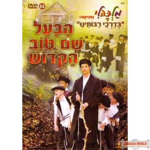 The Holy Baal Shem Tov - Malkali #11  Hebrew DVD