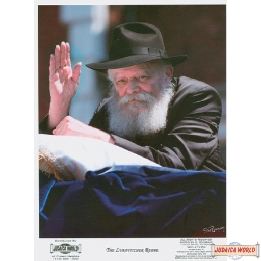 """16"""" x 20"""" Famous Lag Be'omer Wave Picture on poster paper (Rights belong to S Roumani)"""