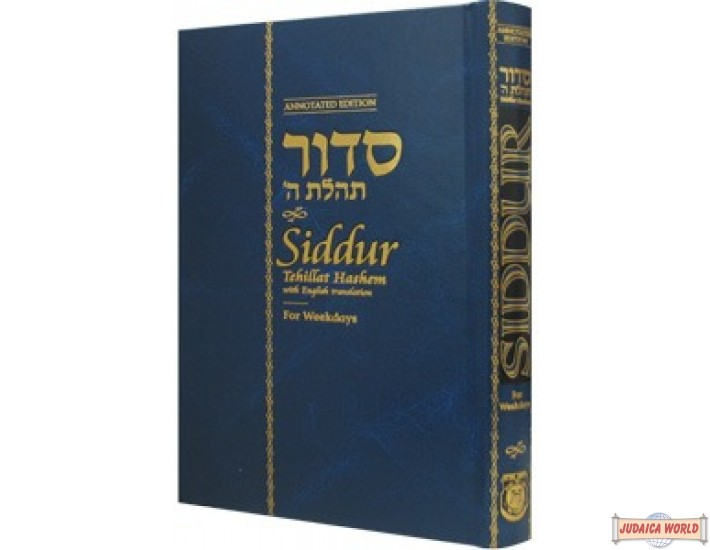 Siddur (Weekday Only) Annotated English Standard Size 5½ x 8½