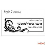 Sefarim Stamps (Book Stamps) from catalog 2 Style OROO2-4