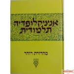 "Encyclopedia Talmudis #42 Heb. H/C אנציקלופדיה תלמודית חלק מ""ב"