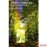 Gan Emunah - בגן האמונה, מדריך מעשי לחיים