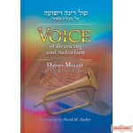 Voice of Rejoicing & Salvation, Dubner Maggid on the book of Esther