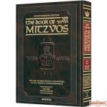 Sefer Hachinuch, Book Of Mitzvos #8, Eikev - Re'eh: Mitzvos 428-490