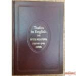 Tosfos In English Bava Basra Perek #1, hard cover