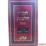 Chikrai Halachos - Tzitzis - חקרי הלכות - ציצית הלכה למעשה