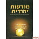 מודעות יהודית