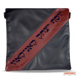 Leather Talis or/and Tefillin Bag(s) Style 380 NV