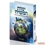 Yemos Hamashiach - ימות המשיח