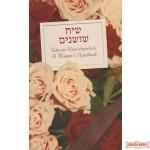 Siach Shoshanim, Taharas Hamishpacha: A Woman's Handbook