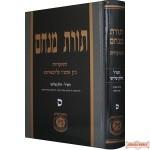 תורת מנחם חלק סד Toras Menachem Vol. 64 (5731/#3)