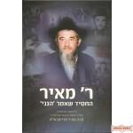 Reb Meir - החסיד שאמר הנני