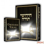 Chiddushei Torah Writing Book- חידושי תורה