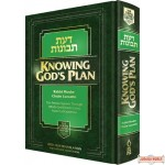 Knowing G-d's Plan (Daas Tevunos), Precise System Through Which G-d Directs Every Aspect of Existence