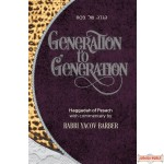 Generation to Generation Haggadah