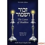 Zachor V'Shamor - Laws of Shabbos #2