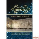 Shmiras HaSimchos - שמירת השמחות