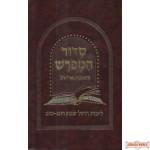 "Siddur Tehilas Hashem (with Hebrew 'pirush')סידור המפרש, לימות החול שבת ויו""ט"