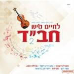 """Lchaim Tish Chabad #2 CD לחיים טיש חב""""ד #2"""