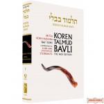 Koren Gemara Beitza & Rosh Hashana (#11) H/E SMALL