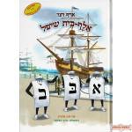 The Aleph Bais Ship Yiddish -אויף דער אלף-בית שיפל