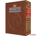 Siddur: Complete - Ashkenaz - Pocket Size - Hardcover H/E