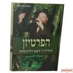 The Partisan -Hebrew הפרטיזן
