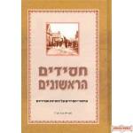 Chassidim Horishonim Vol. 1