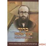 Boruch Omer V'osah  - Hebrew