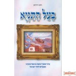 Baal HaTanya  Hebrew Stories for Children
