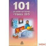 101 Sippurim  for children - vols 1-3