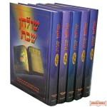 Shulchan Shabbos - #3 - Vayikra שולחן שבת, ויקרא
