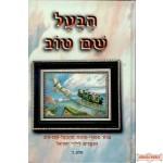 The Baal Shem Tov #2