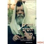 Virabim Haishiv Maovon #2