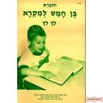 Ben Chomesh L'Mikrah - Lech Lecha