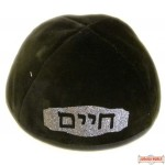 Yarmulka with Name Style #8 Banner