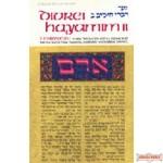 Divrei Hayomim II / II Chronicles - Hardcover