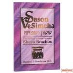 Sason VeSimcha - Hardcover