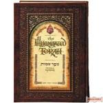 The Illuminated Torah - Shemos