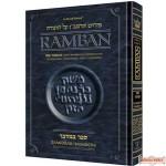 Ramban (#6) Bamidbar