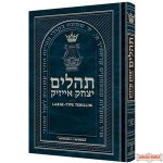 Large Type Tehillim (H/E) - Pocketsize - Softcover