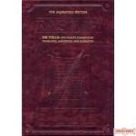 Sapirstein Edition Rashi - Student Size - Vol. 4 - Bamidbar