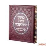 Maayan Bais Hasho'eivah - Deluxe Binding