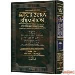 Zera Shimshon, Shemos #1: Shemos - Bo