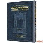 Schottenstein Gemara Kiddushin Hebrew  vol 1 Student Edition