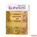 Koheles / Ecclesiastes - Hardcover