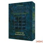 Baal Haturim Chumash - Set of 5 In Box
