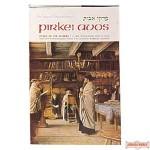 Pirkei Avos - Hardcover