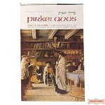 Pirkei Avos - Softcover
